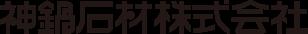神鍋石材株式会社 | 石材店 | 兵庫県豊岡市日高町